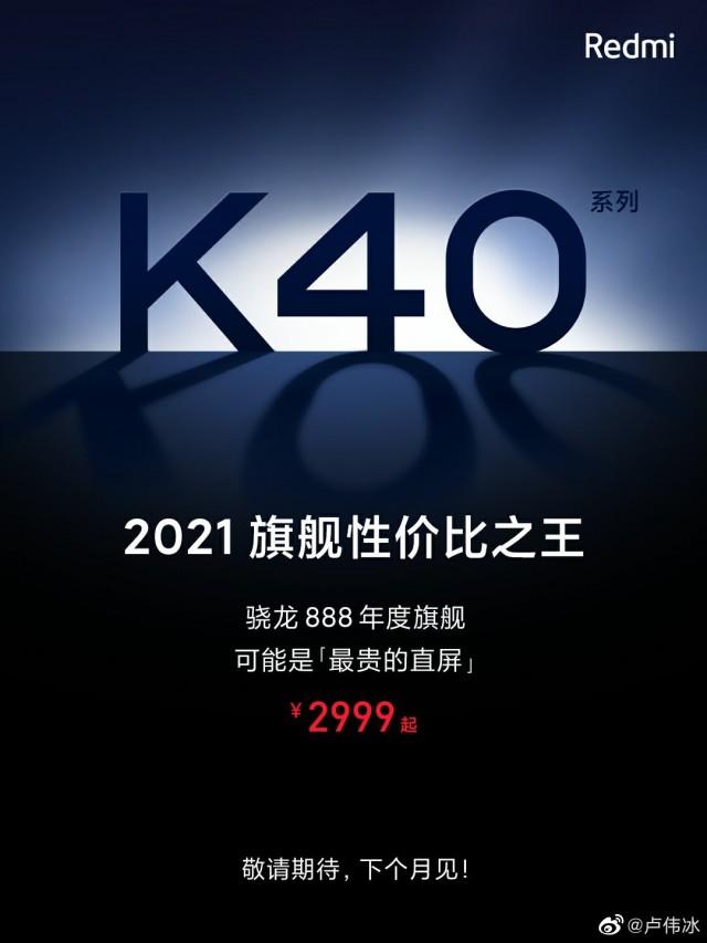 Тизер серии Redmi K40