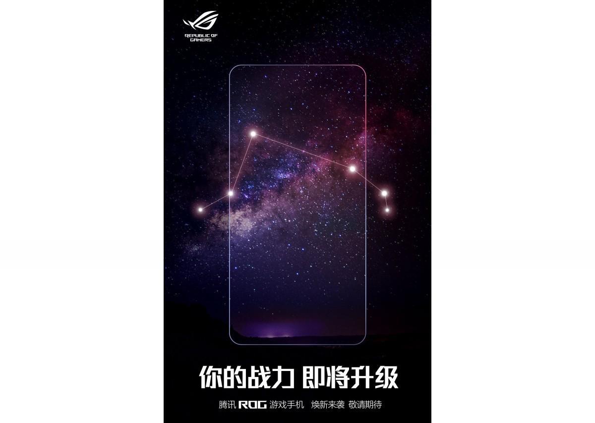 Начало тизерной кампании Asus ROG Phone 4