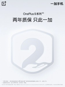 На серию OnePlus 9 распространяется 2 года гарантии