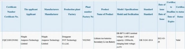 Список 3C для батареи EB-BF711ABY (2370 мАч)