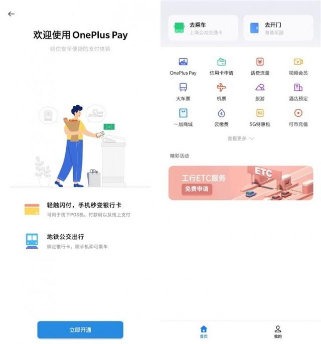 Интерфейс OnePlus Pay в Китае