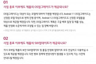 Объявление LG об обновлениях Android (на корейском)