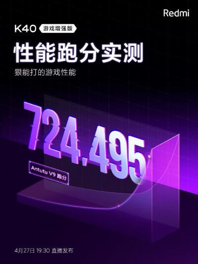 Redmi K40 Gaming Edition дразнил впечатляющими оценками AnTuTu