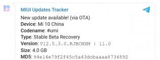 MIUI 12.5 OTA-пакеты для Mi 10 и Mi 10 Pro China