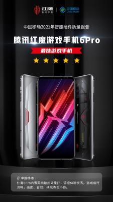 Текущий Red Magic 6 Pro был признан лучшим игровым телефоном China Mobile.