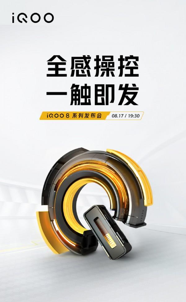 Плакат презентации iQOO 8 Series